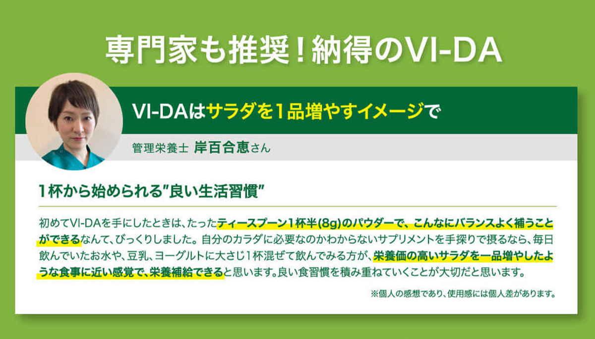 VI-DA ヴィーダ